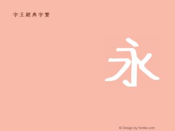 字王经典字繁zwjdt006f