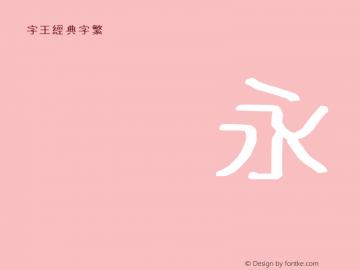 字王经典字繁zwjdt007f