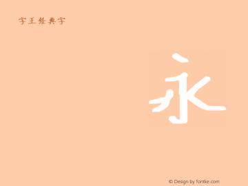 字王经典字zwjdt013