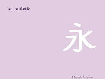 字王龙爪体繁zwlzt001f