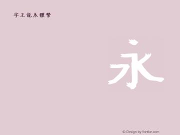 字王龙爪体繁zwlzt004f