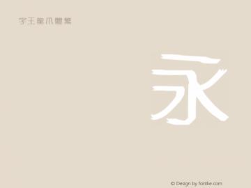 字王龙爪体繁zwlzt009f