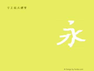 字王龙爪体繁zwlzt013f