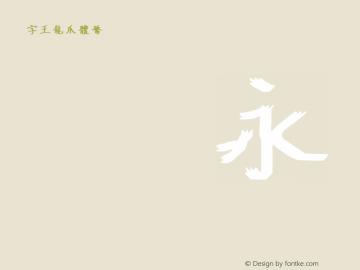字王龙爪体繁zwlzt014f