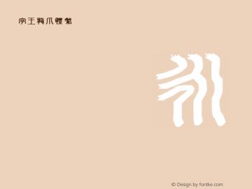 字王龙爪体繁zwlzt020f