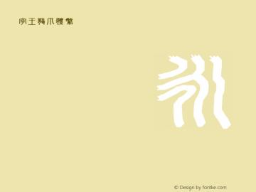 字王龙爪体繁zwlzt021f