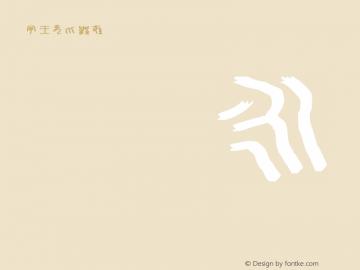 字王龙爪体繁zwlzt023f