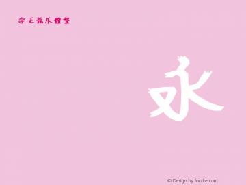 字王龙爪体繁zwlzt024f