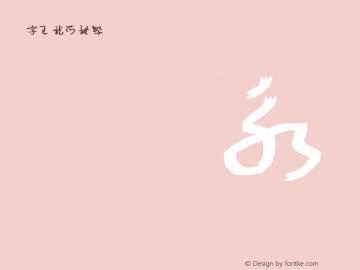 字王龙爪体繁zwlzt027f