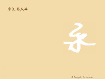 字王龙爪体zwlzt028