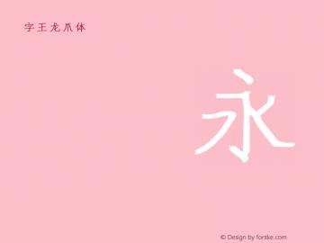 字王龙爪体zwlzt029