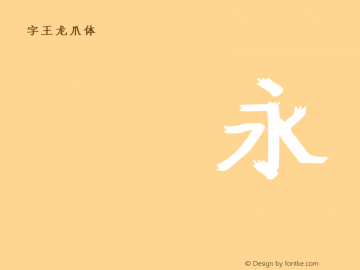 字王龙爪体zwlzt030