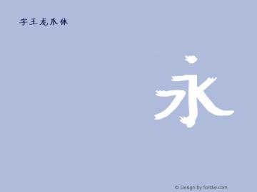 字王龙爪体zwlzt032