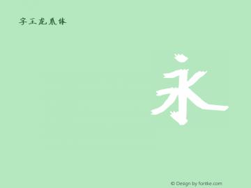字王龙爪体zwlzt034