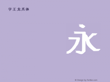 字王龙爪体zwlzt035