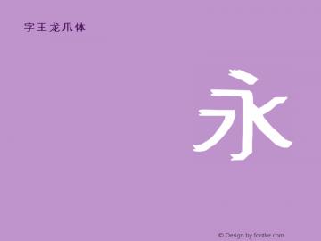 字王龙爪体zwlzt037