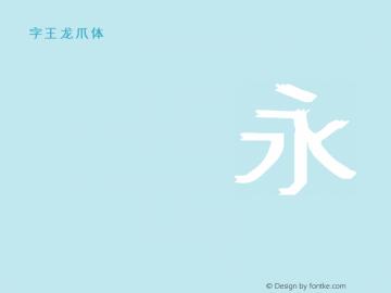 字王龙爪体zwlzt038