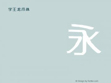 字王龙爪体zwlzt039