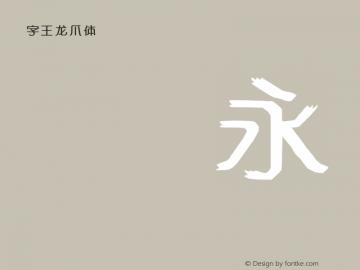 字王龙爪体zwlzt040