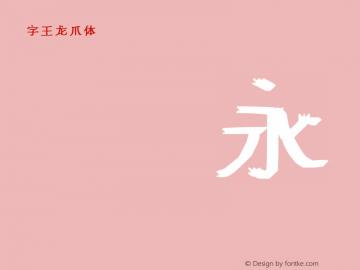 字王龙爪体zwlzt041