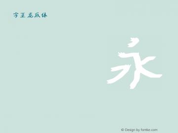 字王龙爪体zwlzt042