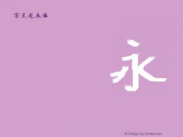 字王龙爪体zwlzt044