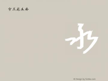 字王龙爪体zwlzt045