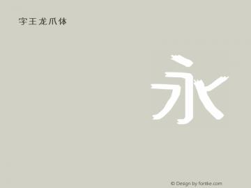 字王龙爪体zwlzt046