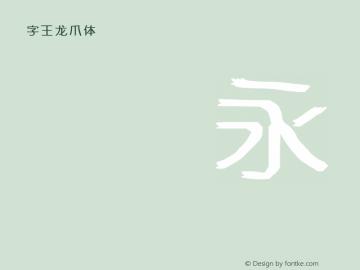 字王龙爪体zwlzt047