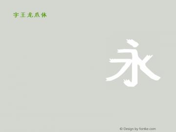 字王龙爪体zwlzt048
