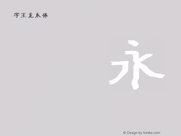 字王龙爪体zwlzt049