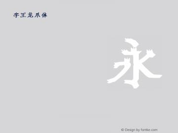 字王龙爪体zwlzt050