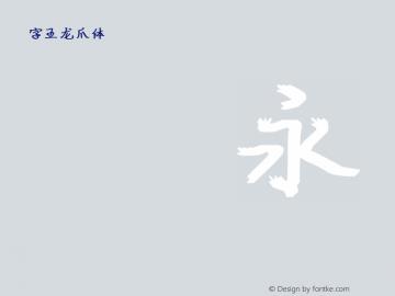 字王龙爪体zwlzt051