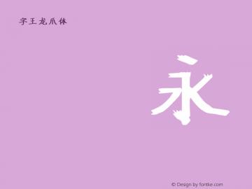 字王龙爪体zwlzt052