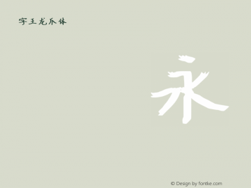 字王龙爪体zwlzt053