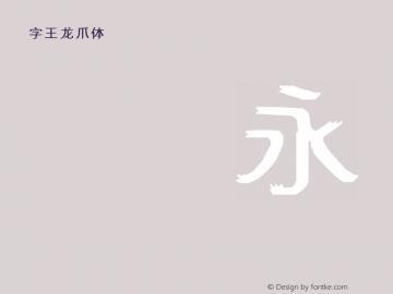 字王龙爪体zwlzt055