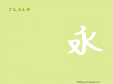字王龙爪体zwlzt057