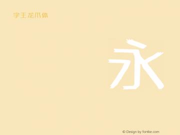 字王龙爪体zwlzt058