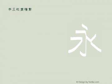 字王纵变体繁zwzbt003f