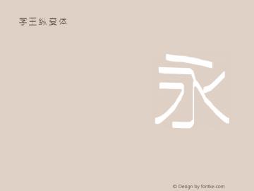 字王纵变体zwzbt009
