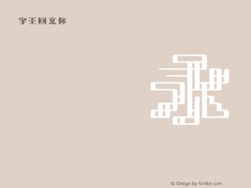 字王回文体zwhwt015