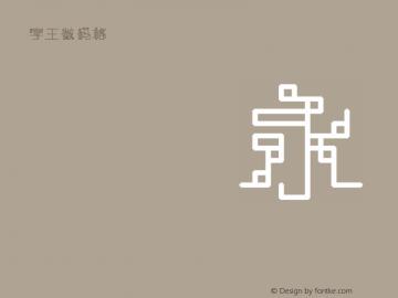 字王数码格zwsmg025