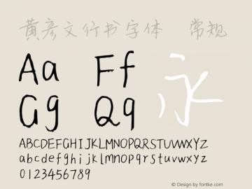 黄彦文行书字体