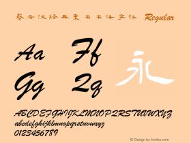 蔡云汉经典隶书书法字体