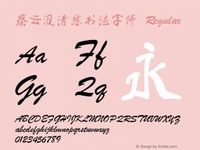蔡云汉清悠书法字体