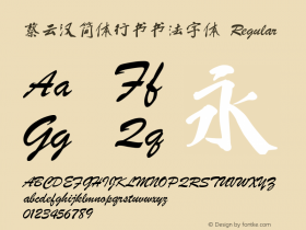 蔡云汉简体行书书法字体