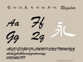 蔡云汉隶书书法字体