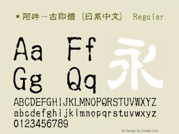 嗡阿吽-古印體(日系中文)