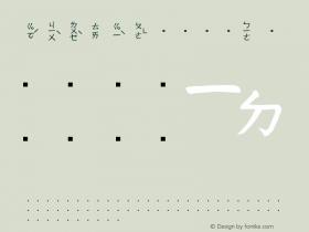 吳守禮台語破音01