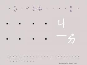 吳守禮台語破音02